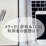 メチャカリの評判&口コミチェック!利用者の感想は?