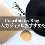 大人カジュアルコーデブログ!洗練スタイルおすすめ5選