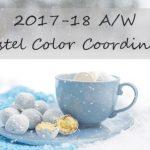 2017-2018秋冬パステルカラーコーディネート大人の着こなし術