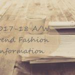 2017-2018秋冬トレンドファッション!キーワードを総まとめ!
