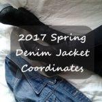 春トレンドデニムジャケットコーデ!オーバーサイズorコンパクトサイズどっちにする?