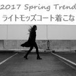 2017春トレンドGUライトモッズコート!人気アイテムの着こなし術