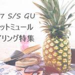 2017春夏GU人気アイテム!Vカットミュールスタイリング特集