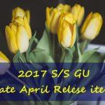 2017春夏GU4月下旬販売開始!新作&おすすめアイテム