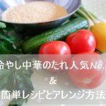 冷やし中華のたれ人気1位は?ごまやポン酢、めんつゆで簡単な作り方レシピとアレンジ方法!