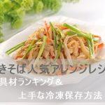 やきそば人気アレンジレシピ!具材ランキングと上手な冷凍保存方法!