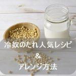 冷奴のたれ人気レシピとアレンジ方法!めんつゆからキムチ・ポン酢・ごま油など!