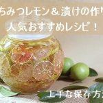 はちみつレモン&漬けの作り方と人気おすすめレシピ!上手な保存方法も!