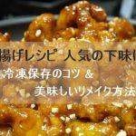 唐揚げのレシピ!下味で人気なのは?冷凍保存のコツと美味しいリメイク方法!