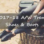 2017-2018秋冬トレンド靴&ブーツ!注目デザインを厳選・先取り予想!
