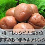 梅干しレシピ人気1位とおすすめおつまみ&アレンジ集!斬新な食べ方も!