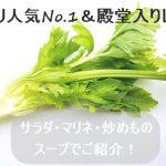 セロリのレシピ人気1位&殿堂入りも!サラダ・マリネ・炒めもの・スープで紹介!