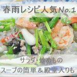 春雨レシピ人気1位!サラダ・炒めもの・スープの簡単&殿堂入りも!