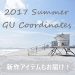 2017GU夏の人気&高見えコーデ特集!新作アイテムもお届け!