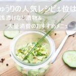 きゅうりの人気レシピ1位は?浅漬けなど漬物&大量消費のおすすめメニュー!