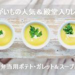 じゃがいもの人気&殿堂入りレシピ!お弁当用のポテトやガレット、スープ編!