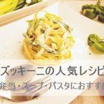 ズッキーニの人気レシピ!お弁当・スープ・パスタにおすすめ!