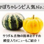 かぼちゃレシピ人気1位!サラダ&煮物の簡単おすすめ&殿堂入りも紹介!