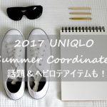 2017ユニクロ夏の人気コーデ特集!話題&ヘビロテアイテムも!