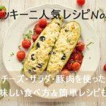ズッキーニの人気レシピ1位!チーズ・サラダ・豚肉を使った美味しい食べ方!簡単レシピも!