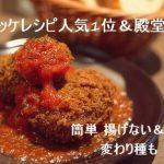コロッケレシピ人気1位&殿堂入り!簡単に揚げない&肉なし変わり種も紹介!