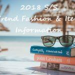 2018春夏トレンドファッション&アイテム!キーワードをまとめてご紹介!