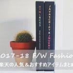 2017-2018秋冬ファッション!楽天の人気&おすすめアイテムをまとめてご紹介!