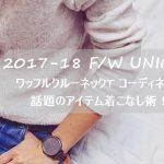 2017-2018秋冬ユニクロワッフルクルーネックTコーデ!話題のアイテム着こなし術!