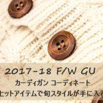 2017-2018秋冬GUカーディガンコーデ!大ヒットアイテムで旬スタイルが手に入る!