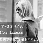 2017-2018秋冬レディースジャケット&ブルゾンなど!今楽天で売れているおすすめ10選!