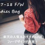 2017-2018秋冬レディースバッグ!楽天の人気&おすすめ10選!ファーデザインが充実!