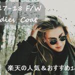 2017-2018秋冬レディースコート!楽天の人気&おすすめ10選!