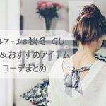 2017-2018秋冬GUの人気&おすすめアイテム&コーデまとめ!