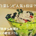 白菜レシピ人気1位は?漬物が簡単&即席で!ツナとの殿堂入りも!