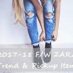 2017-2018秋冬ZARAトレンド!人気&おすすめアイテムでデイリーコーデを格上げ!