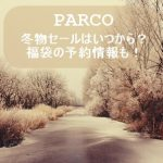 パルコのセール時期冬物はいつからいつまで?福袋の予約情報も!