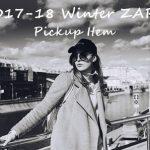 2017-2018冬ZARAの人気アイテム!セールに向けてチェックするべきおすすめ商品も!