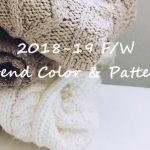 2018-2019秋冬トレンドカラー&柄/パターン予測!注目すべきはカラーコントラスト!