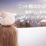 ニット帽のかぶり方!前髪なし/ありのミディアム~ロング編!