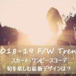 【2018-2019秋冬トレンドファッション】スカート・ワンピースコーデ&旬を楽しむ最新デザインは?