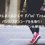 【2018-2019秋冬トレンドファッション】パンツ/ズボンコーデを先取り!ワイド・テーパードなどのデザイン&傾向をご紹介!