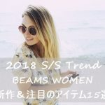 【2018春夏トレンドファッション】BEAMS WOMEN(ビームス ウイメン)新作&注目のアイテム15選!