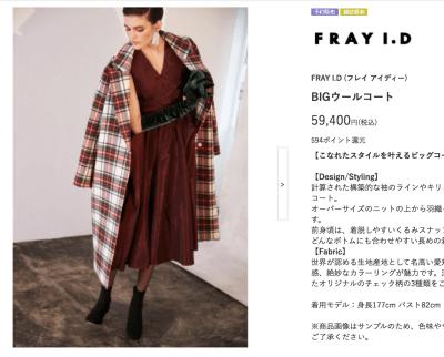 雑誌掲載FRAY I.D (フレイ アイディー)