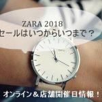 ZARAザラの春セール2018はいつからいつまで? オンライン&店舗開催日情報!