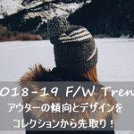 【2018-2019秋冬トレンドファッション】コート&ジャケットなどアウターの傾向とデザインをコレクションから先取り!