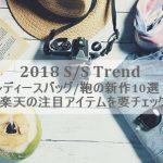 【2018春夏トレンド】レディースバッグ/鞄の新作10選!楽天の注目アイテムを要チェック!