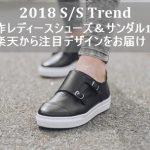 【2018春夏トレンドファッション】新作レディース靴/シューズ&サンダル10選!楽天から注目デザインをお届け!