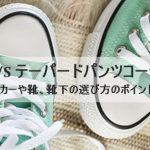 テーパードパンツのコーデ春夏レディース編!スニーカーや靴、靴下の選び方のポイントは?