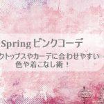 ピンクコーデ春!ピンクトップスやカーデに合わせやすい色や着こなし術!