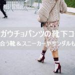 ガウチョパンツ春夏の靴下コーデ!似合う靴&スニーカーやサンダルも紹介!